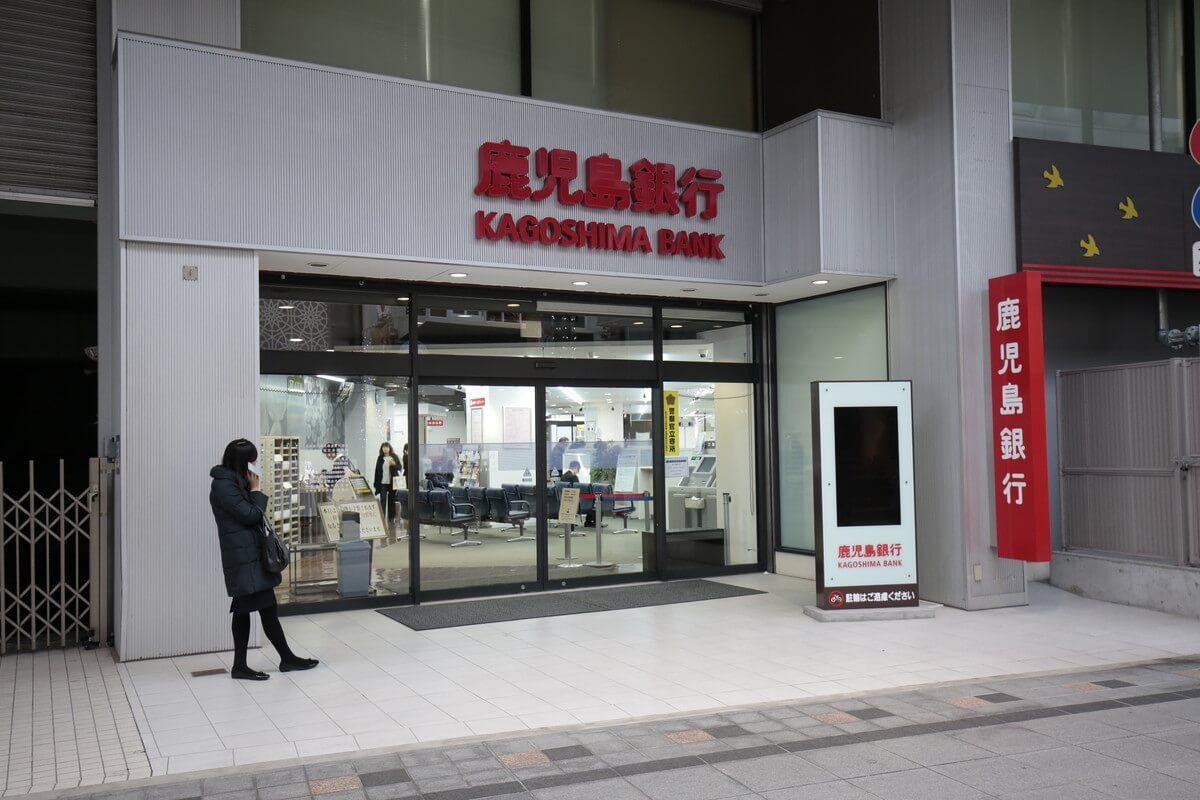鹿児島 銀行